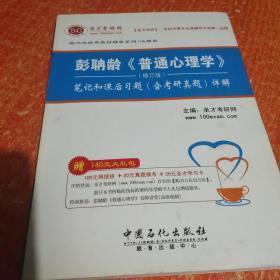 圣才教育·彭聃龄《普通心理学》(修订版):笔记和习题详解