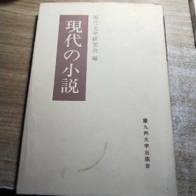现代小说(日文)