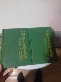 中国乡土文学大系当代卷 上下册