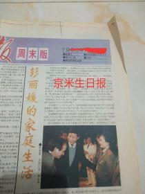 【北京彩色版】解放军报90年代,版全,原版报纸。谢谢你,不知名的老兵!电脑伯乐!抓住第一次!人民大会堂电子表决器诞生内幕!品相自定!