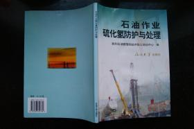 石油作业硫化氢防护与处理