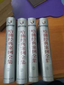 哈佛经典案例全集(1.2.3.4)(四册合售)