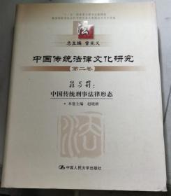 (正版图书现货)中国传统法律文化研究(第二卷)