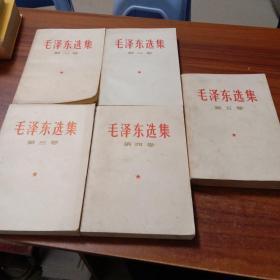 毛泽东选集(1-5册)