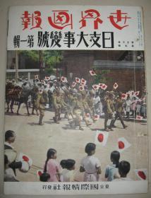 1938年《世界画报》日支大事变号 第1辑