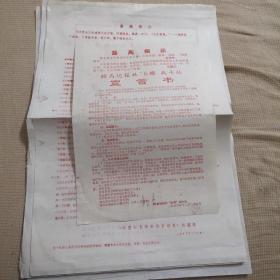 文革时期赤峰地区印制:宣言,通知,声明,倡议书等十三张合售(具体参考书影图片)