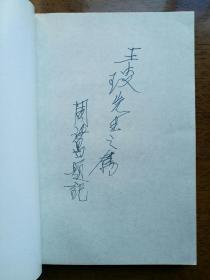 不妄不欺斋之一千零三十四: 周汝昌签名本《曹雪芹小传》,有周汝昌签赠题记