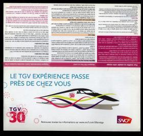 [ZH-06]法国火车票2092连票袋/票袋刊登商品广告及法国高速铁路30周年纪念字样,车票20X9.3厘米/票袋21.3X20厘米双折。