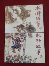 水浒故事(上下册)连环画,品佳