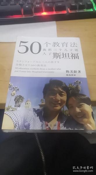 50个教育法