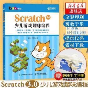 Scratch 3.0 少儿游戏趣味编程教程少儿编程入门图书 青少年编程真好玩 编程思维游戏编程 编程机器人scratch课件