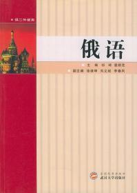 俄语 祁琦 袁顺芝  徐绪坤 9787307040540 武汉大学出版