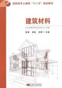 建筑材料 张黎 等 9787564154394 东南大学出版社