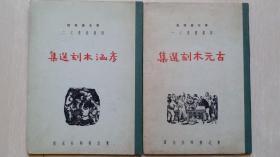 """黄铸夫刻""""鲁迅像""""版画附东北画报社1949年初版《古元,彦涵木刻选集》"""