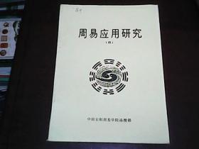 周易应用研究(四)奇门遁甲专用历书(1995-2020)