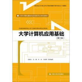 大学计算机应用基础- 尤晓东 9787300181646 中国人民大学出