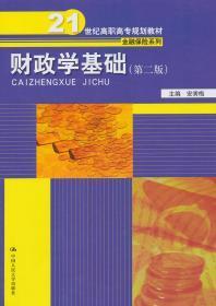 财政学基础(第二版)(21世纪高职高专规划教材金融保险系列