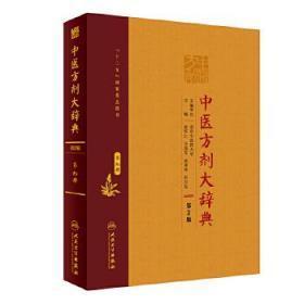 中医方剂大辞典(第2版)第九册