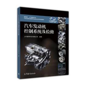 汽车发动机控制系统及检修