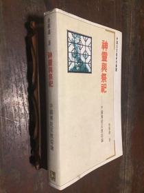 神灵与祭祀 中国传统宗教综论 (可开发票)