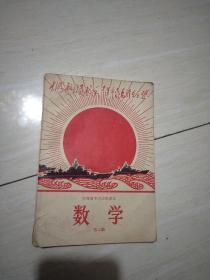 吉林省中学试用课本 数学 第二册 毛主席彩像林题