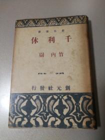 民国日本茶道书籍1939创元选书 千利休【精装】