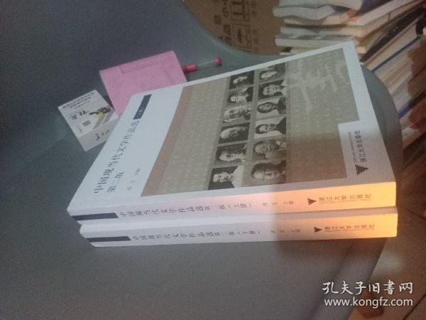 中国现当代文学作品选 上下 第2版