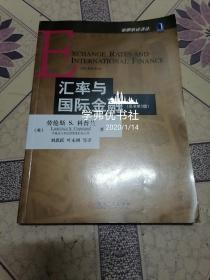 汇率与国际金融:原书第5版