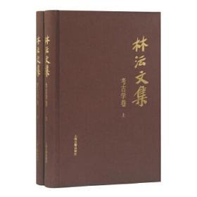 林沄文集·考古学卷(全二册)