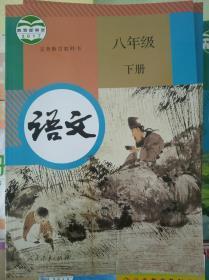 2020人教版部编版初中语文8八年级下册课本教材教科书正版全新