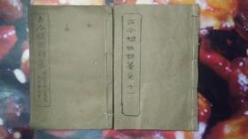 古今楹联类纂,卷一,(附庆吊杂件备览,武进唐驼署),卷十。(共两册)