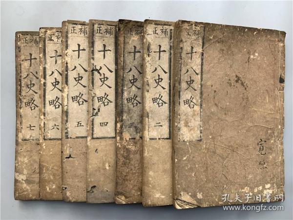 """和刻本《补正十八史略》7册全,1646年日本翻刻明正统本,卷末带有正统书林余氏新刊牌记。内题《立斋先生标题解注释文十八史略》。该书叙述我国上古至元代数千年的史事。作为古代书塾启蒙历史读本,简明通俗、文笔精炼,传播到日本也掀起了一个声势浩大的""""史略"""" 文化热潮。正保三年和刻。"""