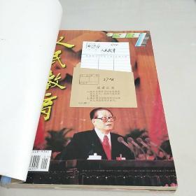 人民教育: 1998年1--12期  少7,8,11 。平装合订本 老杂志 教参 课本 教材 教科书