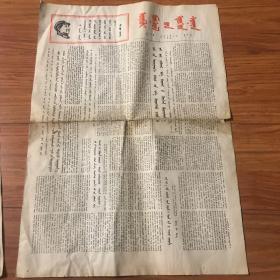 内蒙古日报1967年4月7日