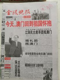 盖纪念邮戳的澳门回归1999年12月20日《金陵晚报》报纸全新