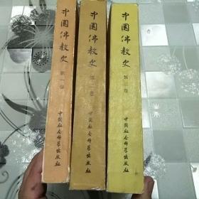 中国佛教史全三卷