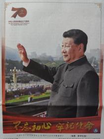 新华每日电讯2020年1月8日。不忘初心,牢记使命,主题教育全纪实。(8版全)