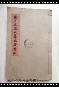 国立武汉大学文哲季刊复刊号(第七卷 第一期) 中华民国三十年乐山时期出版