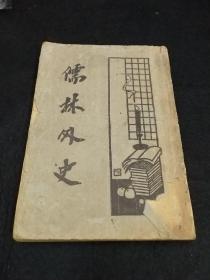 民国旧书 儒林外史存上册  泉州陈天民旧藏钤印