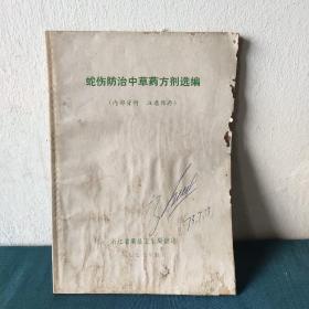 蛇伤防治中草药方剂选编.