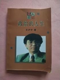 政治的人生【名人日记】