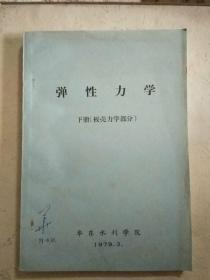 弹性力学   下册(板壳力学部分)【油印本】