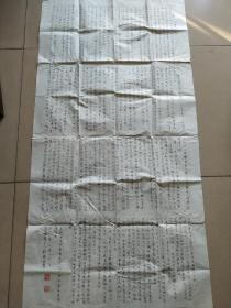 字画类〉刘国安小楷毛泽东诗词E99