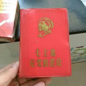 文革《毛主席论党的建设》。头像封面