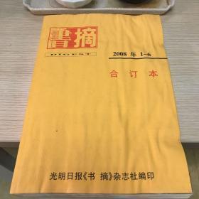 书摘合订本2008年1-6