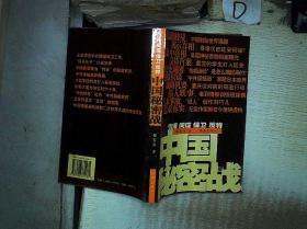 中国秘密战:  。、