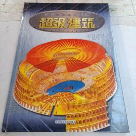 巨眼透视手绘系列图解百科丛书超级建筑