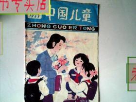 中国儿童1985 9,有发票