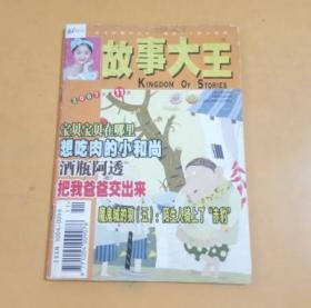 故事大王(2007年第11期)