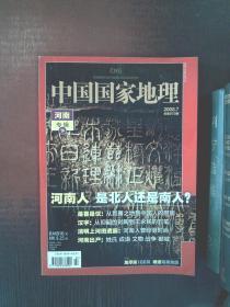 中国国家地理2008.7